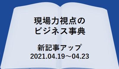 現場力視点のビジネス事典 新記事アップ2021.04.19~04.23