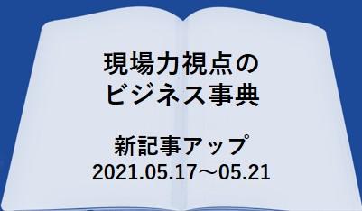 現場力視点のビジネス事典新記事アップ2021.05.17~05.21