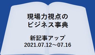 現場力視点のビジネス事典新記事アップ2021.07.21