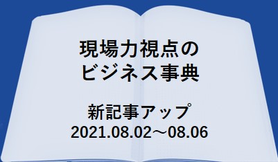 現場力視点のビジネス事典新記事アップ2021.08.11