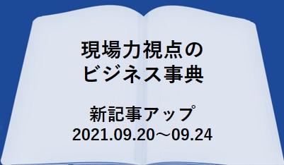 現場力視点のビジネス事典新記事アップ2021.09.29