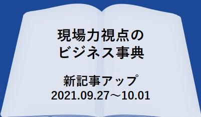 現場力視点のビジネス事典新記事アップ2021.10.06